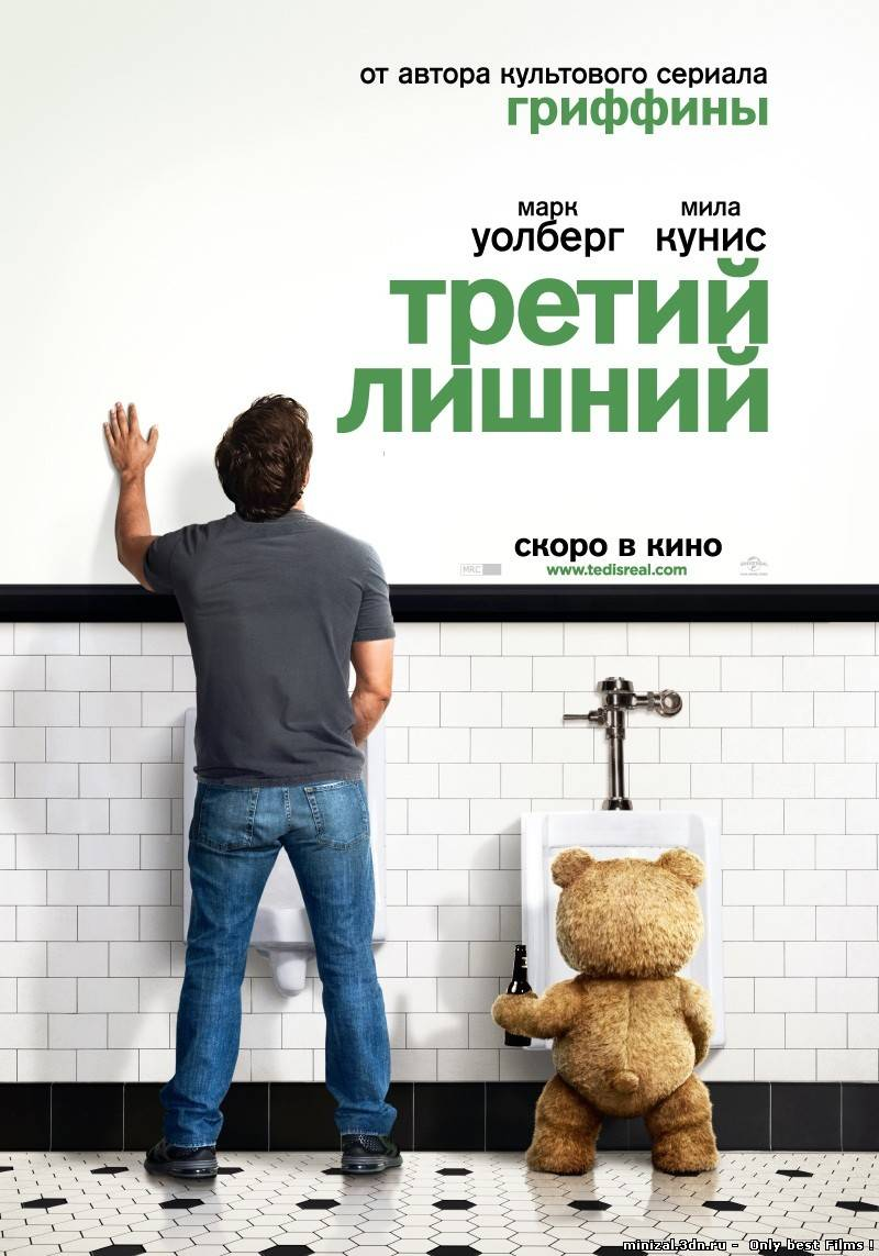 Третий лишний (2012)