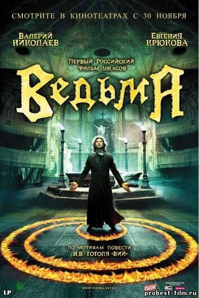 Ведьма / Вий: Во власти страха (2006)